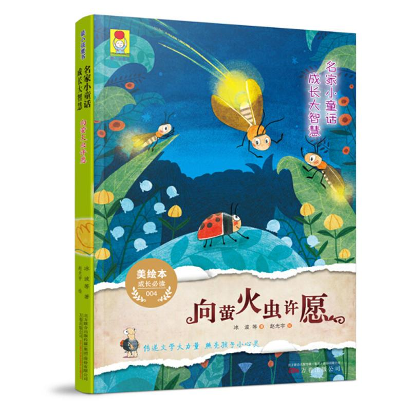 向萤火虫许愿美绘本 冰波著传递为学大力量 照亮孩子小心灵 7-15岁小学生儿童少儿文学书籍图书名家小童话 成长大智慧万卷出版公司
