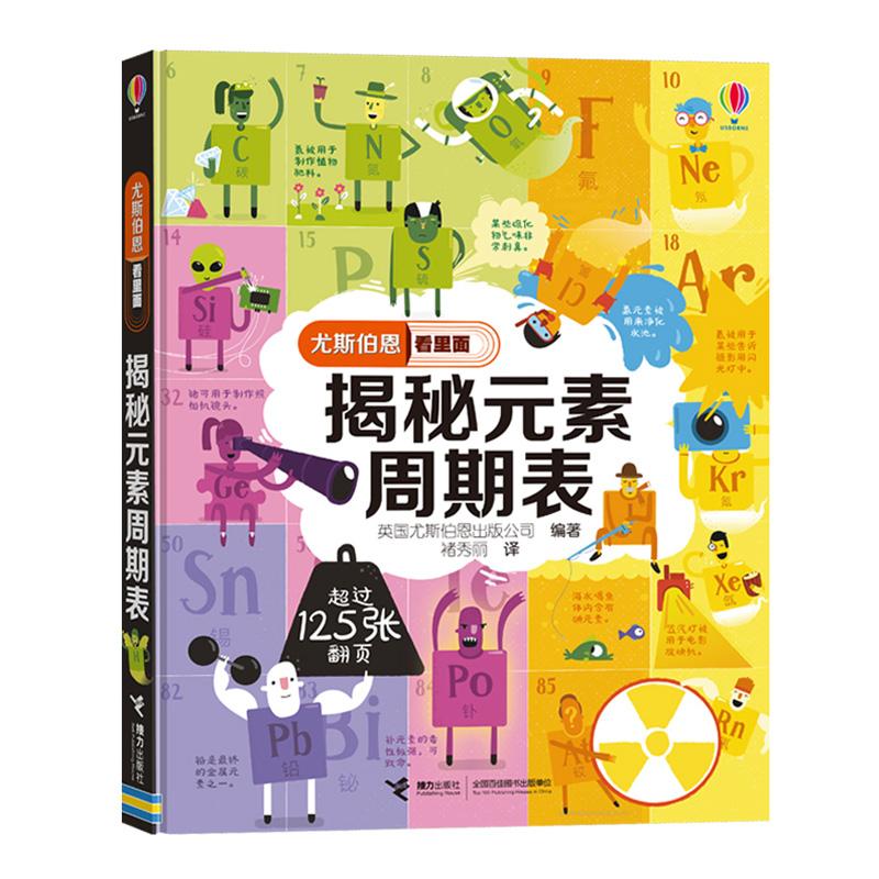 正版新书 尤斯伯恩看里面 揭秘元素周期表  儿童百科  在阅读中设置停顿启发思考,科学探索不止停留于表面 让孩子窥见