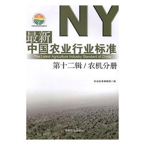 农业行业标准第十二辑农机分册 刘伟 农业工程 书籍