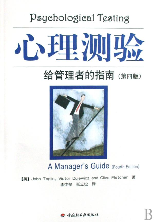 心理测验-给管理者的指南万千心理 拓普利斯 中国轻工业出版社 心理学理论 书籍