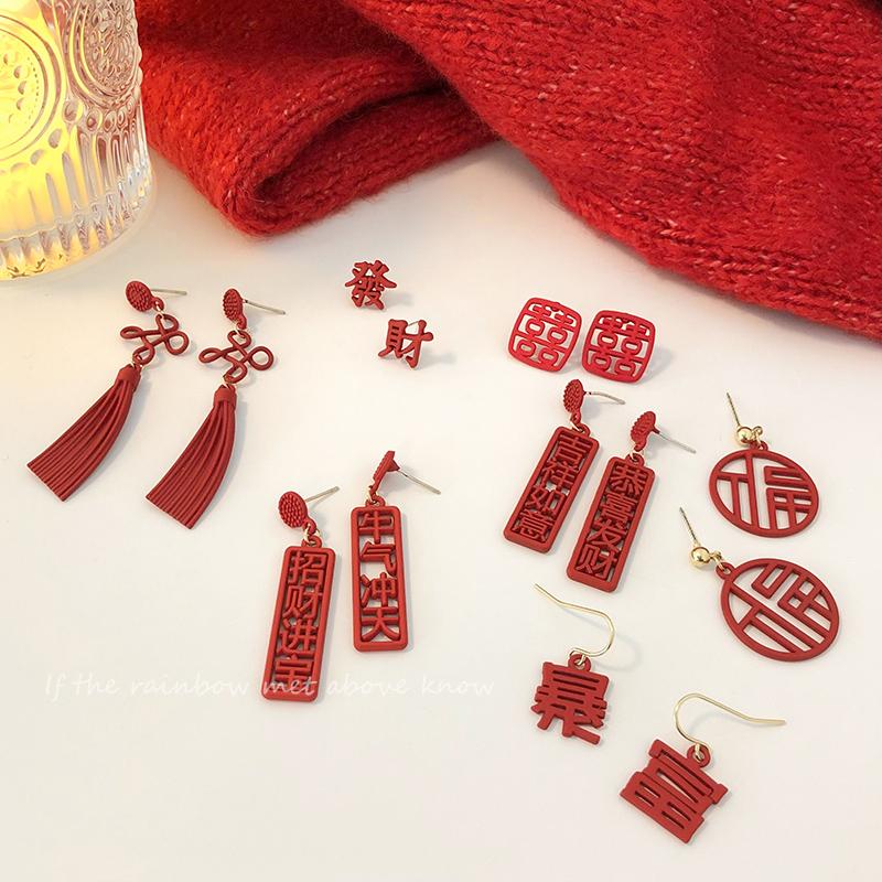 红色过年耳环女2020年新款潮耳钉新年喜庆中国风本命年长款耳饰品