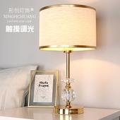 水晶台灯 触摸感应调光台灯卧室床头灯现代温馨创意高档轻奢欧式