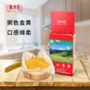 【买2送1】东方亮山西特产小米广灵黄小米幸福系列490g小米新米