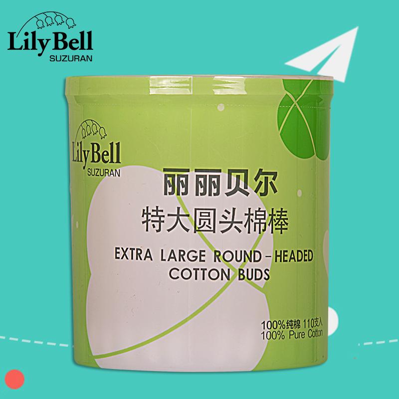 Lily Bell/丽丽贝尔大款化妆棉棒110支 化妆卸妆清洁