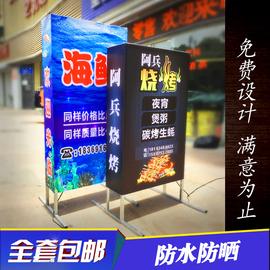 定做户外led发光招牌防水喷布双面落地式店面移动立式灯箱广告牌图片