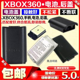 包邮 全新XBOX360无线手柄电池盒 电池仓 XBOX360手柄电池后盖图片