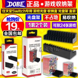 包邮 DOBE正品 Switch游戏架 NS lite游戏卡盒收纳架光盘架光碟架