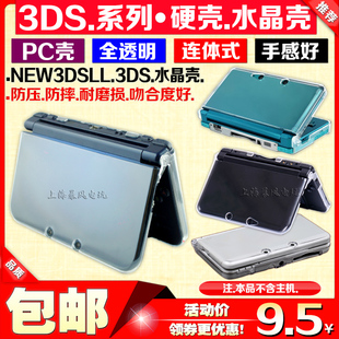 包邮 LL保护硬壳 3DS new3dsll水晶壳 新款 3DSXL主机水晶盒 New