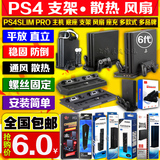 包邮 PS4主机支架PS4座充底座PS4散热风扇PS4SLIM支架PS4PRO支架