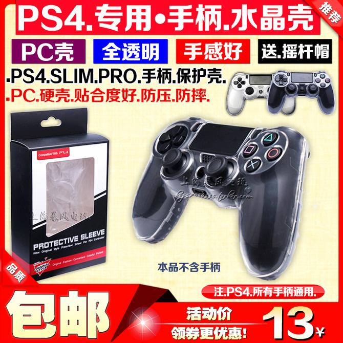 免邮 保护套 PS4 费 PS4手柄保护壳 PRO手柄水晶壳 SLIM 手柄保护盒