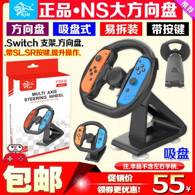 KJH genuine Switch racing steering wheel Joy-Con small handle steering wheel NS game handle steering wheel
