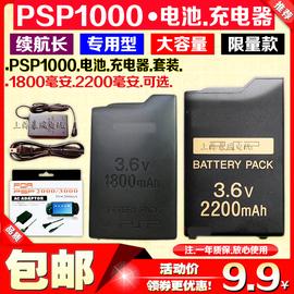 包邮 PSP1000电池 电池板 电板充电器电源 直充1800毫安 2200毫安