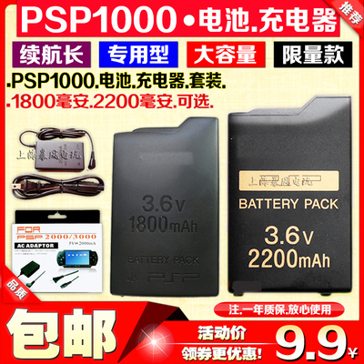 PSP1000 battery battery board electric board charger power supply direct charge 1800 mAh 2200 mAh