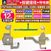 包邮 PSP3000 PSP2000导电膜 按键排线+方向十字导电膜 音量排线