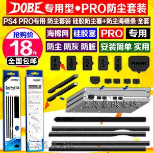 包邮 DOBE正品PS4PRO防尘塞 主机防尘套装USB防尘塞PS4 PRO防尘网