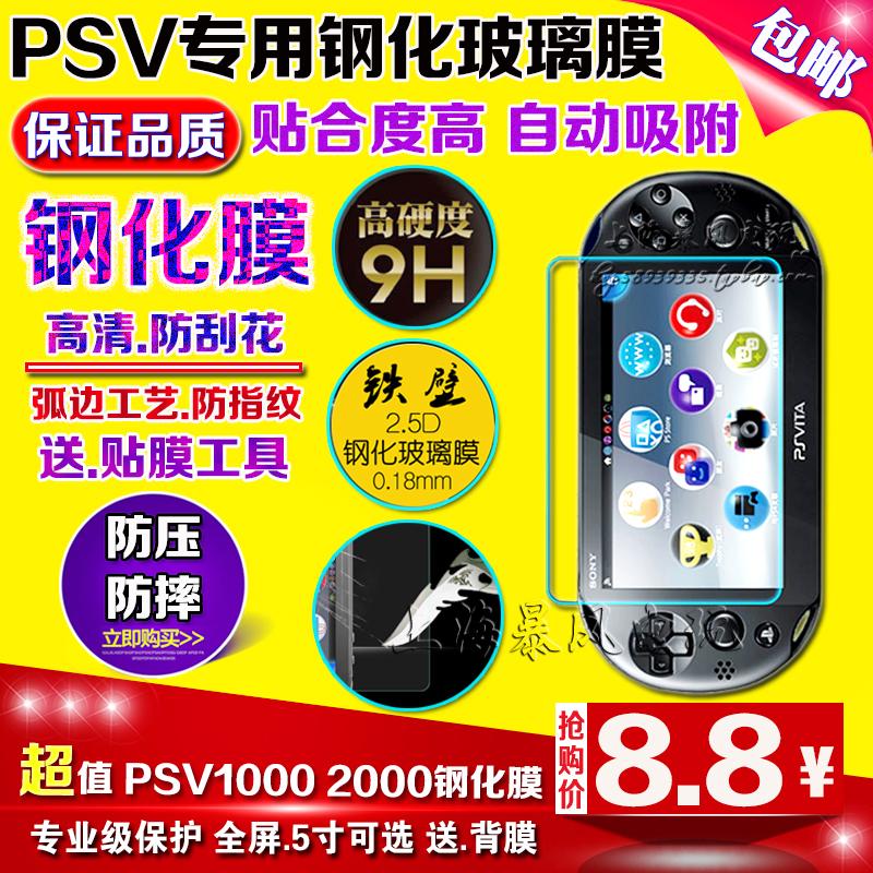 Бесплатная доставка PSV1000 PSV2000 упрочненного экран стекло фольга до hd царапина 9H твердость
