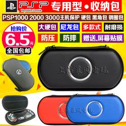 包邮 PSP1000 PSP2000 PSP3000保护包 PSP硬包 保护壳 收纳包