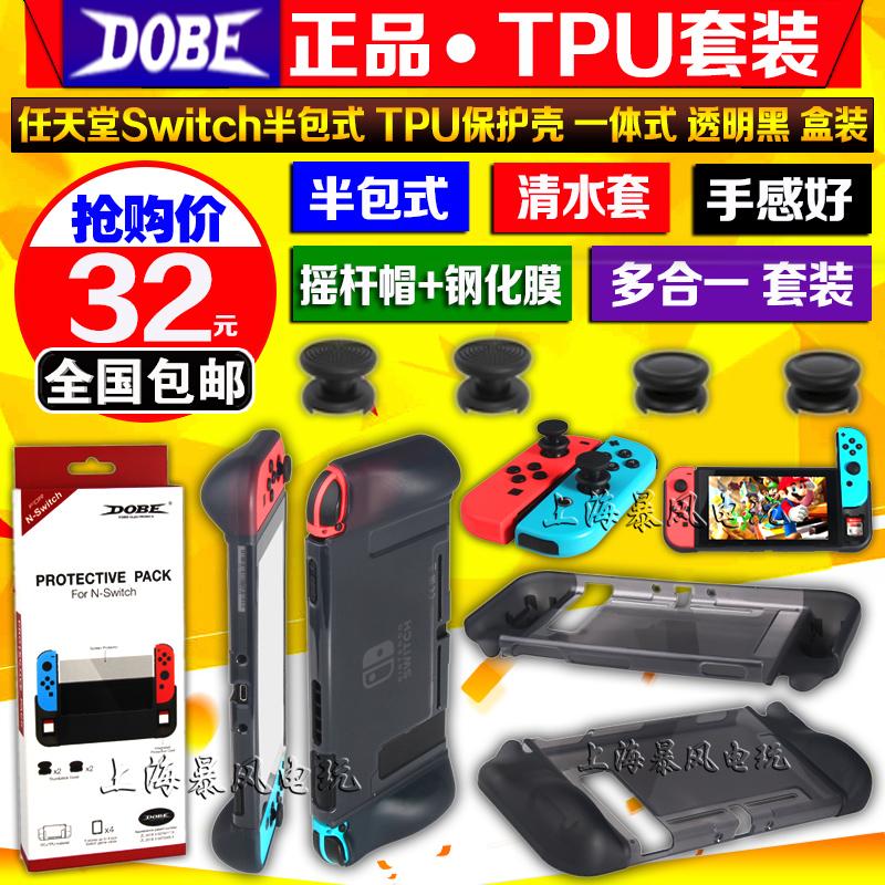 包邮 DOBE正品 Switch保护套 TPU清水套+贴膜+摇杆帽 NS主保护壳