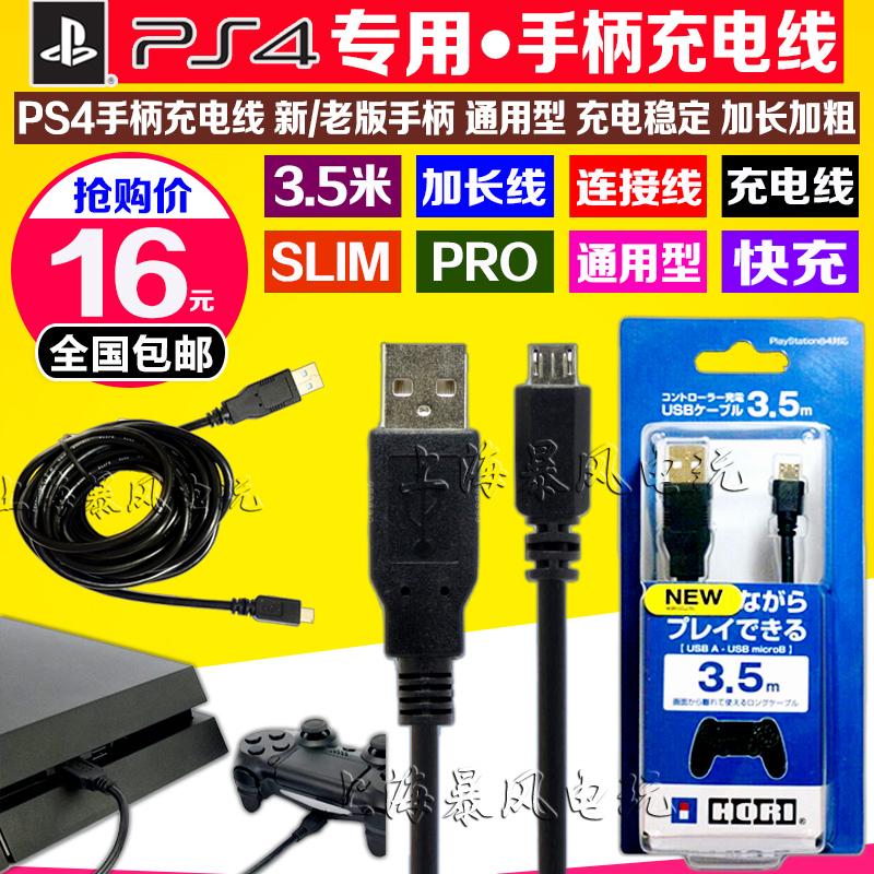 Бесплатная доставка PS4 обрабатывать зарядка XBOX ONE PSV линия связи SLIM PRO зарядка 3.5 метр