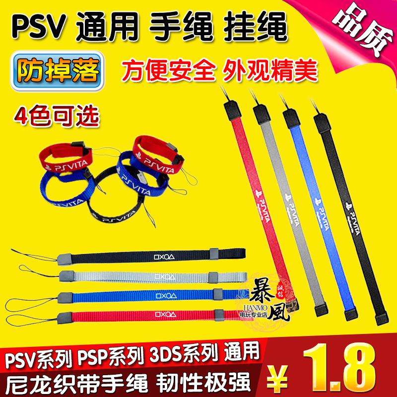 PSV/PSP/NEW 3DSLL/XL HORI PSV тема шнур / ремешок защита аут падения монтаж
