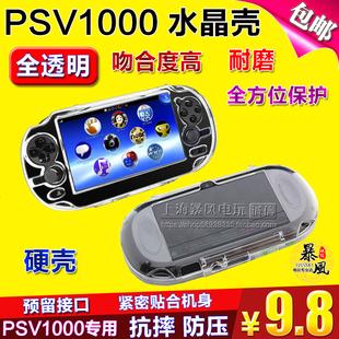 包邮 PSV1000水晶盒 透明 保护套 PSV1000水晶壳 PSV1000保护壳