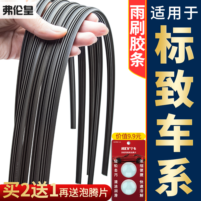 Applicable to Peugeot 307408 / 508 / 3008 / 2008 / 4008 boneless wiper strip