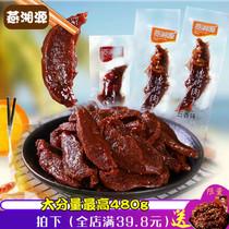 麻辣鸭肉干类真空酱味小零食散装480g燕湘源手撕肉干小包装香辣味