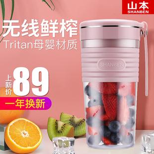 山本榨汁机小型便携式家用水果果汁机电动迷你网红料理果蔬榨汁杯