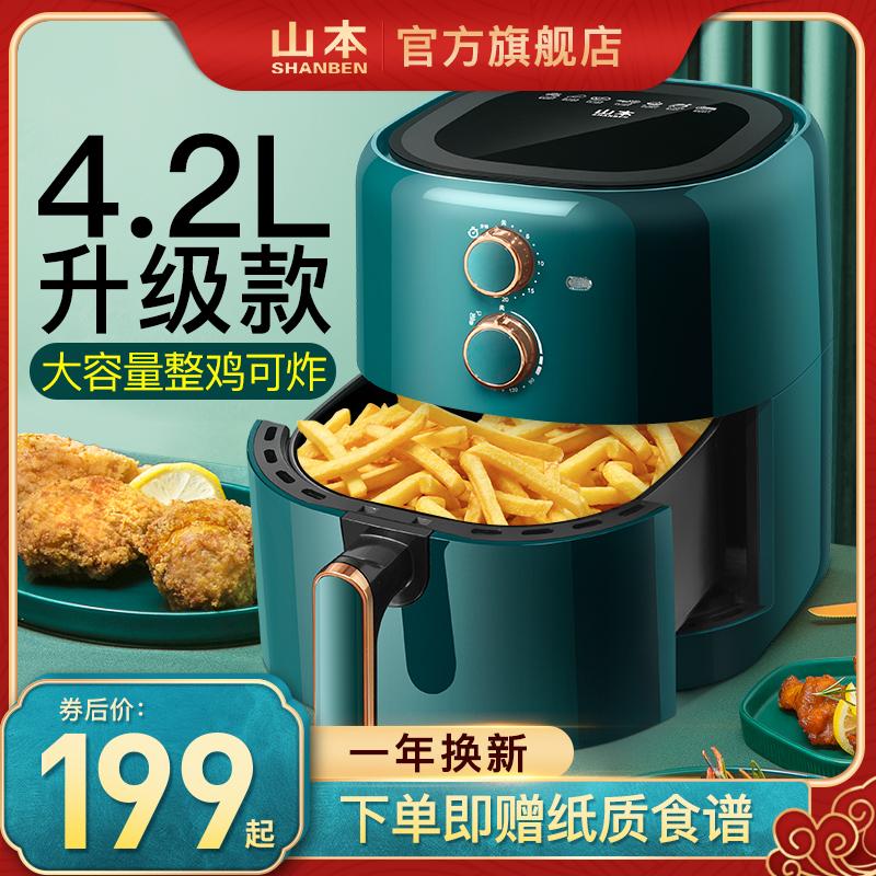 山本家用空气炸锅新款特价大容量智能无油小多功能全自动电薯条机