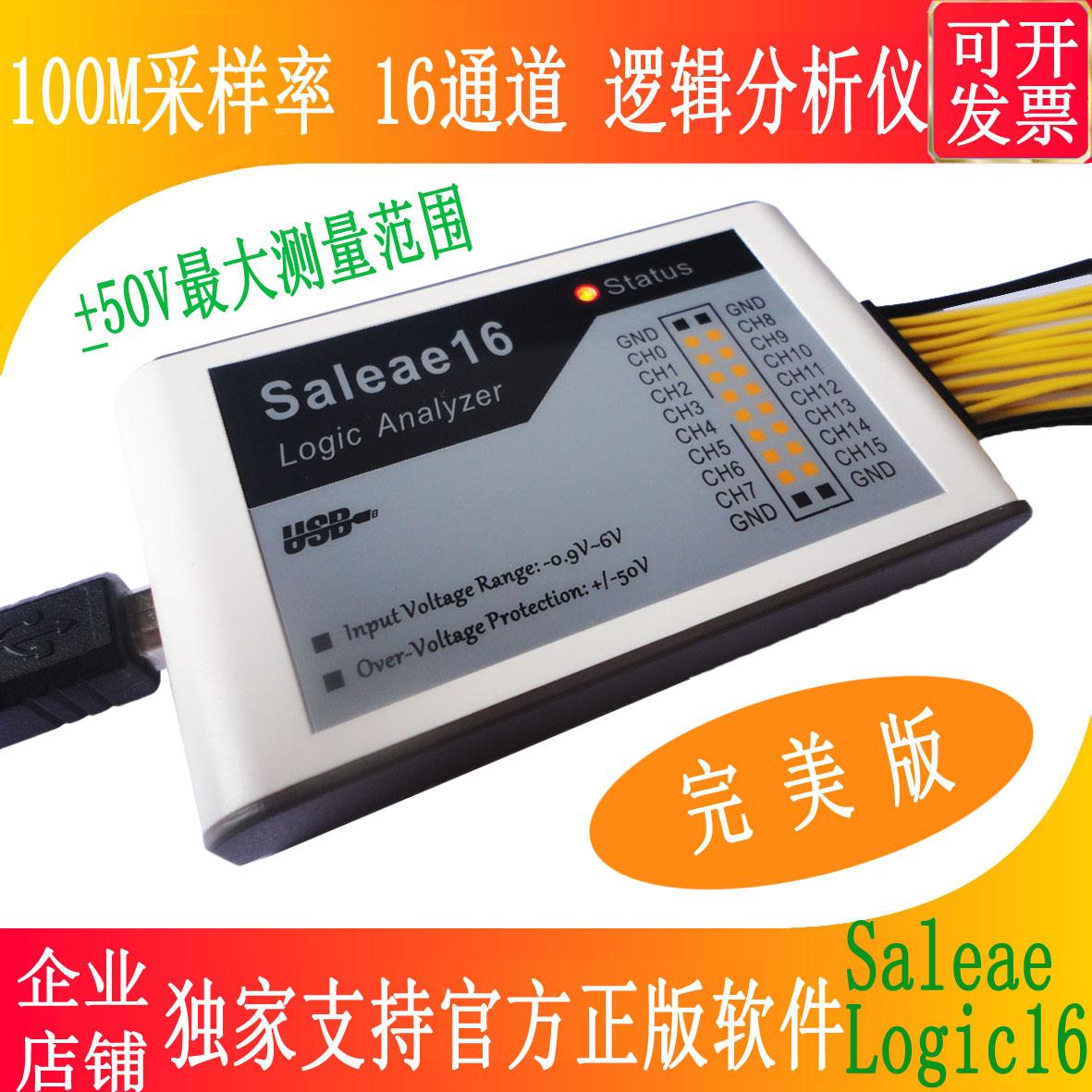 Saleae16 логика редактировать филиал анализировать инструмент 16 проход (ряд) 100M коллекция образец ставка 10G глубина ARM,FPGA декодирование оружие