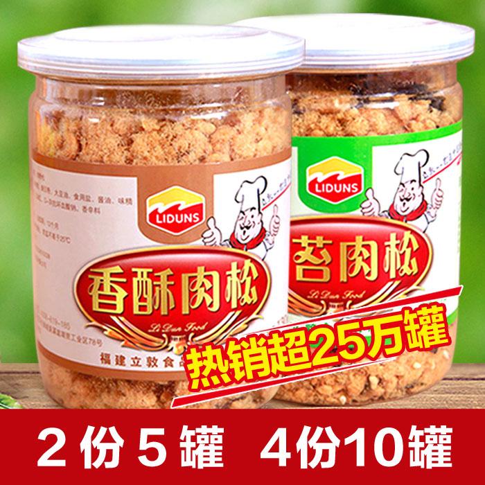 立敦猪肉松厦门特产儿童海苔肉松酥烘焙罐装寿司专用营养零食