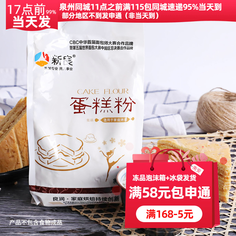 Xinliang cake powder 500g low gluten flour wheat flour low gluten flour cake biscuit powder egg tarts baking raw materials