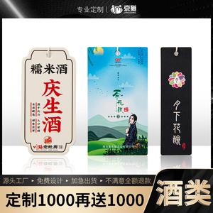 京猫印刷 酒类吊牌定制瓶口挂牌白酒红酒酒饮料水食用油标签定做