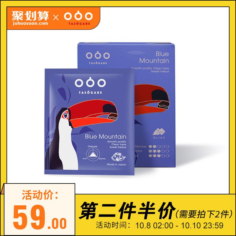 隅田川日本进口挂耳咖啡 牙买加精品蓝山咖啡粉 黑咖啡(非品牌)