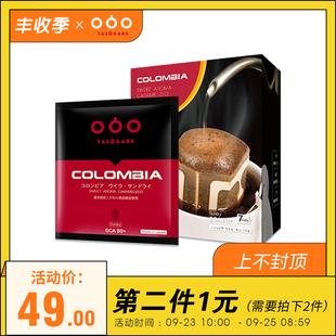 隅田川日本进口挂耳咖啡哥伦比亚蕙兰精品豆特浓黑咖啡粉10g*7包
