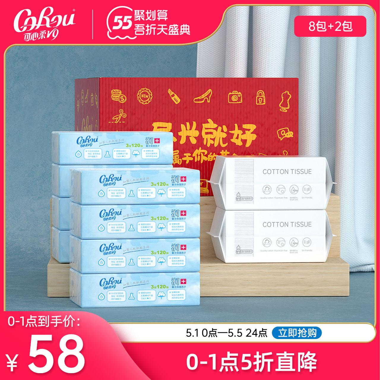 可心柔婴儿柔纸巾120抽8包装+干湿两用纯棉柔巾100抽2包装组合装