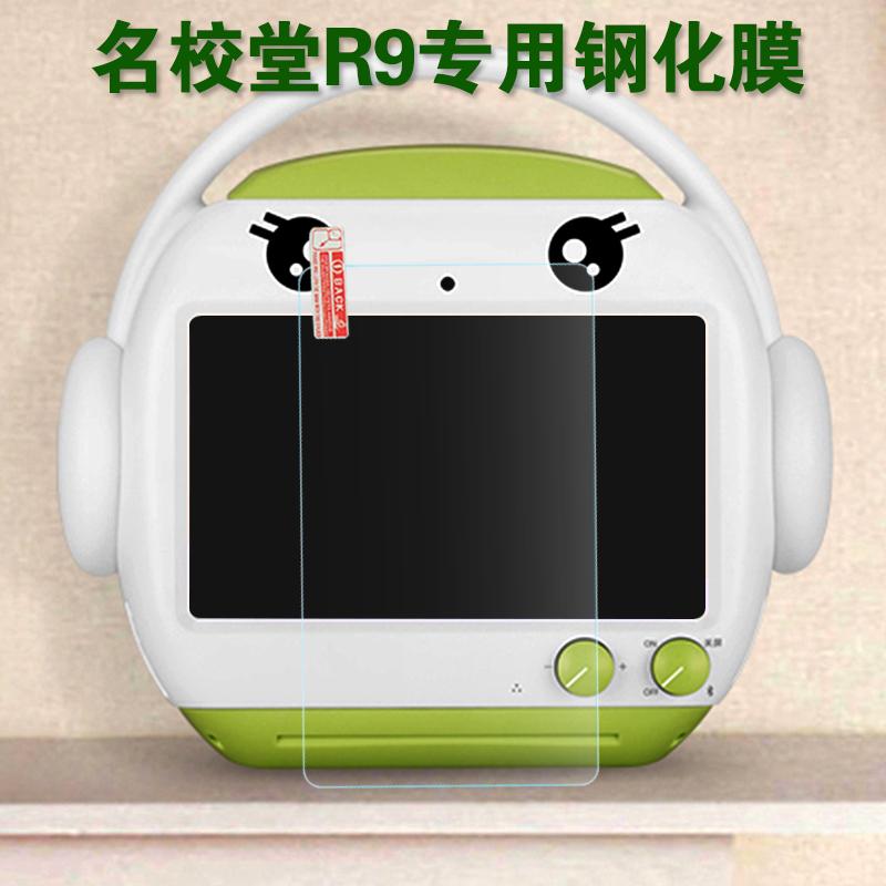 名校堂R9儿童早教机专用护眼钢化膜 9寸视频故事学习机屏幕保护膜