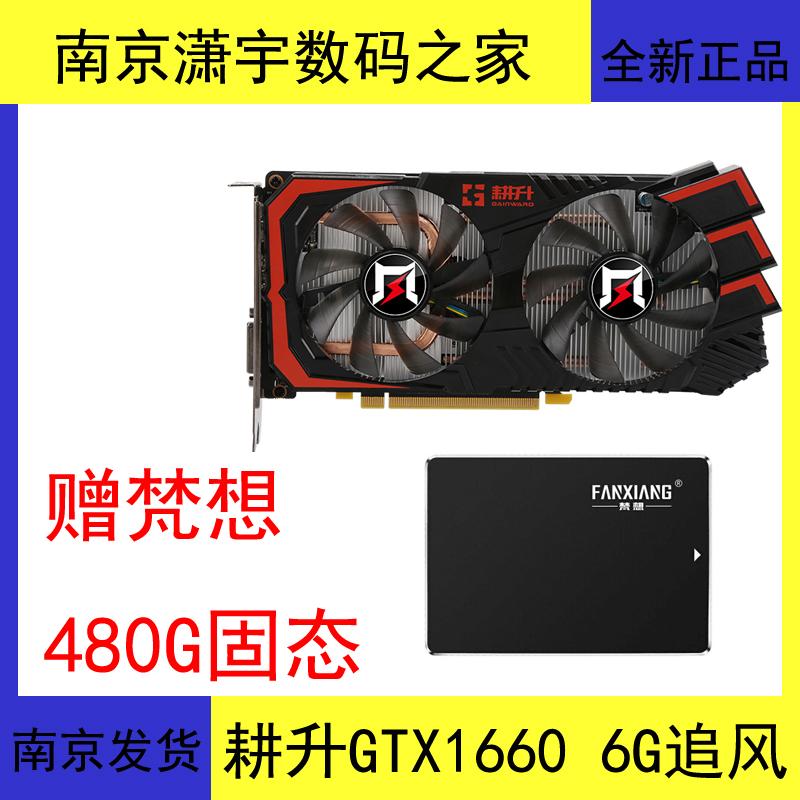 耕升GTX1660 6G追风台式电脑独立游戏显卡1660显卡非耕升1060 6g限3000张券