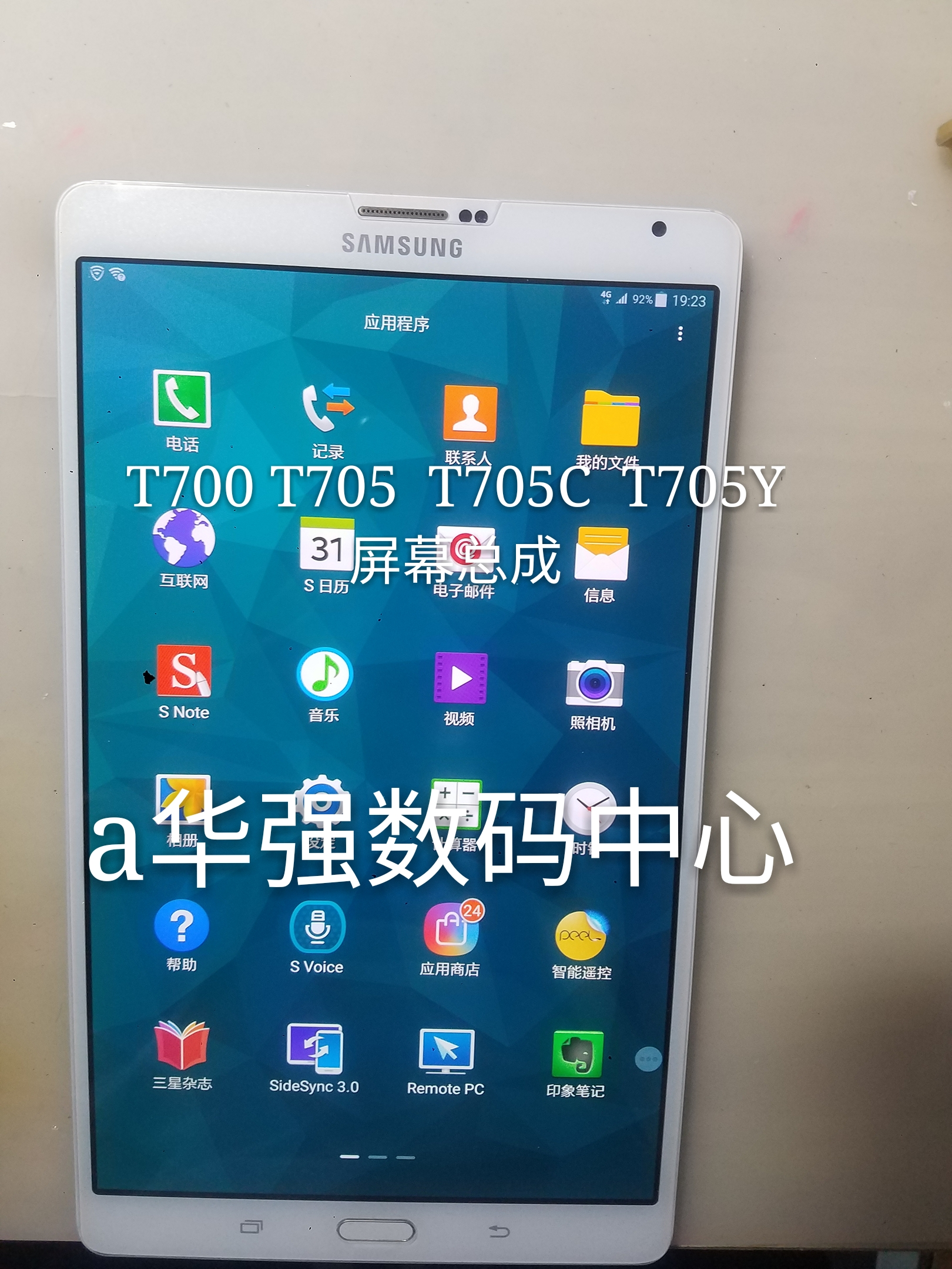 三星T211P5200 P6800 P5100 N8000 T700T705 C T710T715C屏幕总成