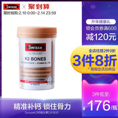 SwisseK2钙维生素D骨骼片90片支持骨骼健康补充钙质 维生素K2
