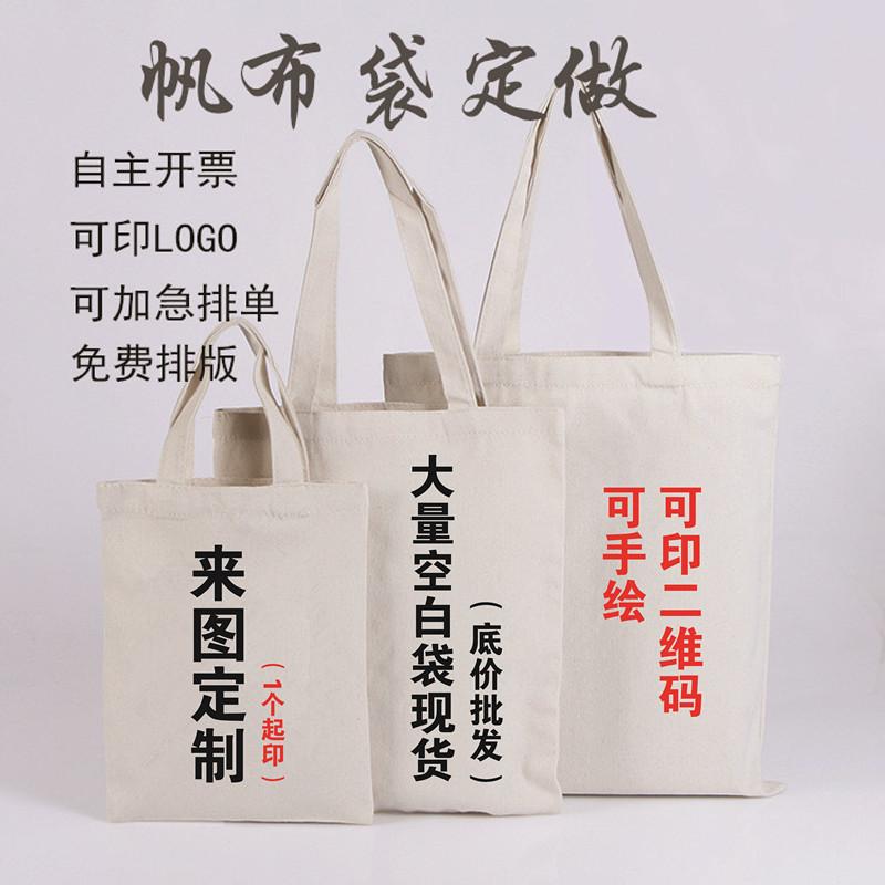 帆布袋定做棉布袋環保手提袋學生單肩拎包購物袋束口袋加急印logo