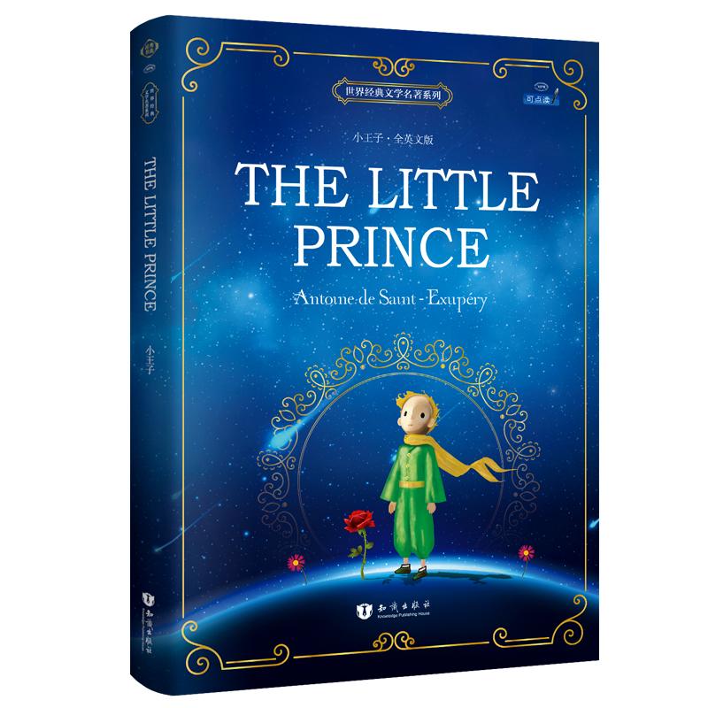 正版包邮 小王子英文版原版小说 彩图无删减The Little Prince 全英文原版阅读经典世界名著书籍畅销初中生课外书英语文学原著图书