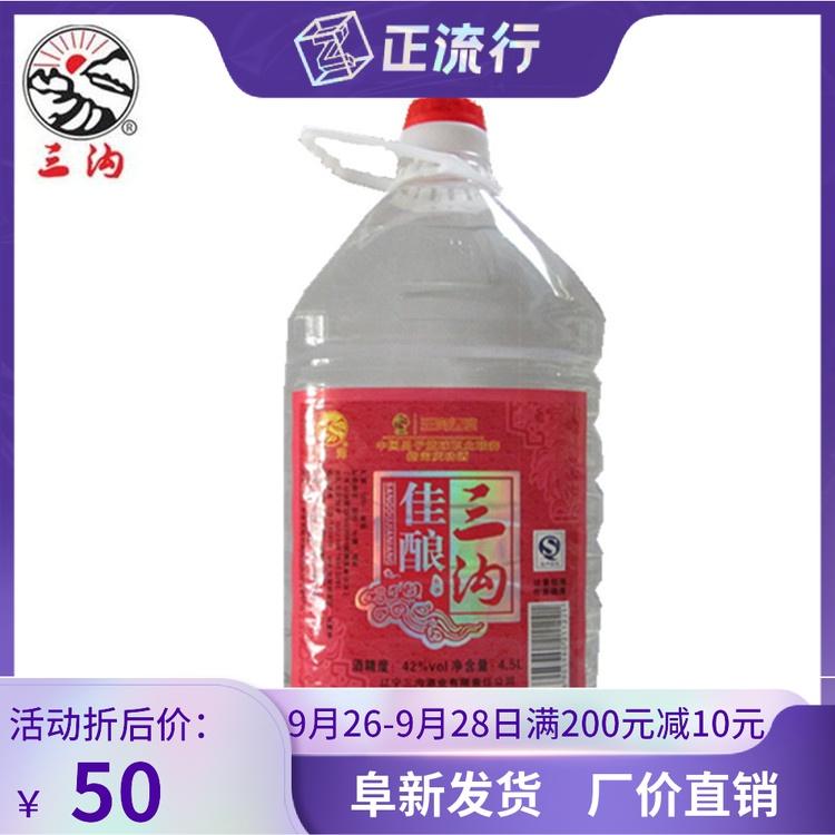 三沟白酒 佳酿42度4.5L桶酒浓香型桶装白酒特价包邮 辽宁特产