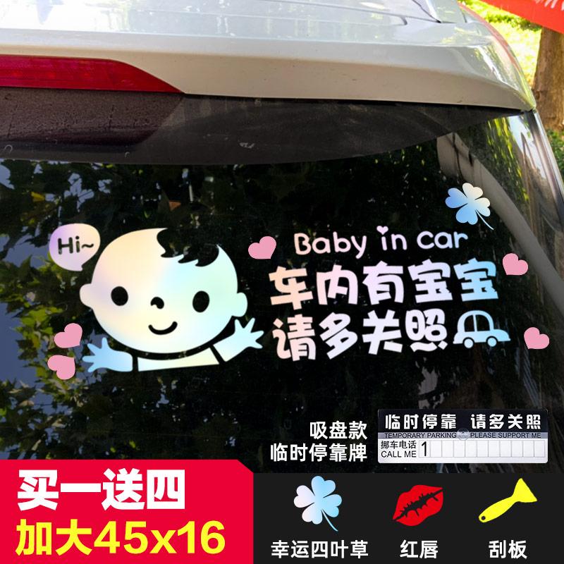 baby in car车内有宝宝车贴纸警示贴保持车距防水反光车里婴儿贴