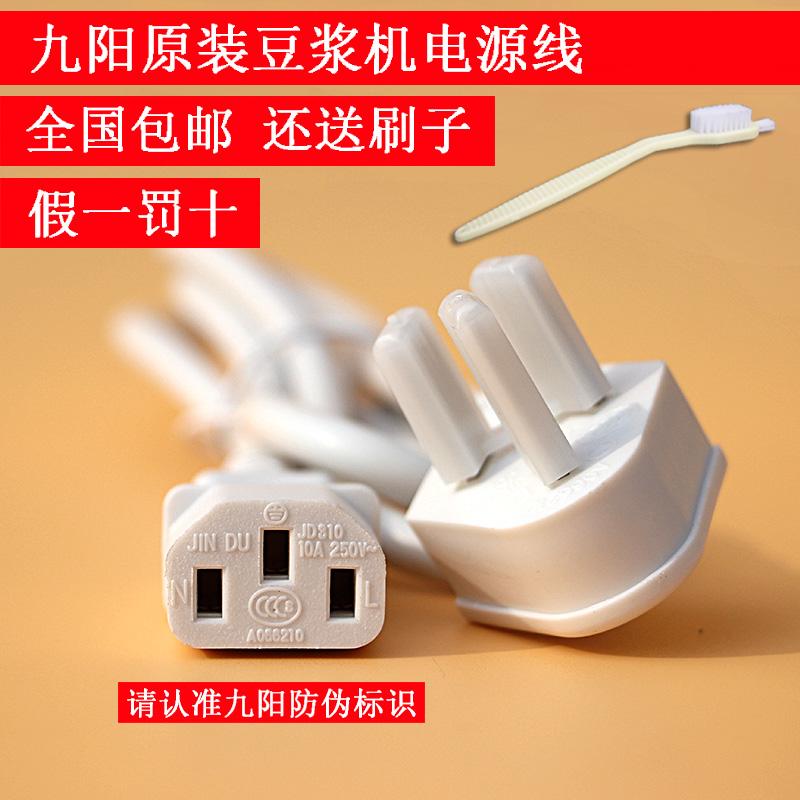 原装正品全新 九阳 豆浆机 配件 电源线 通用原汁机 品字三孔插头