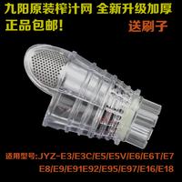 九阳榨汁机配件榨汁网 JYZ-e3/e5/E6/e6t/e7/e8/e9/E16原装果汁网