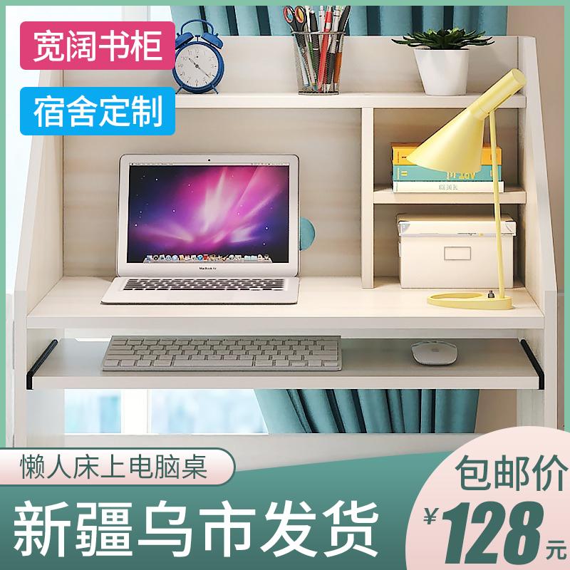 新疆百货哥床上书桌笔记本电脑桌寝室简约学生宿舍上铺下铺懒人桌
