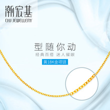Chaohongji jewelry tender water-like 18K gold necklace female 18K gold rose gold O word matching chain