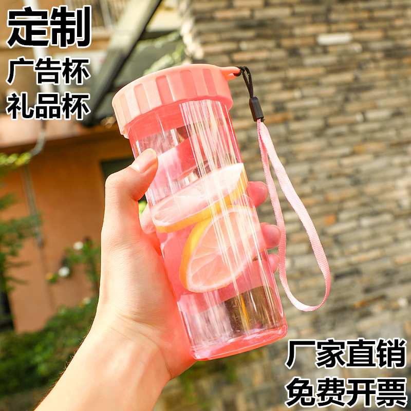 水杯塑料杯子批发便携简约广告杯子定制logo刻字小礼品杯开业赠品
