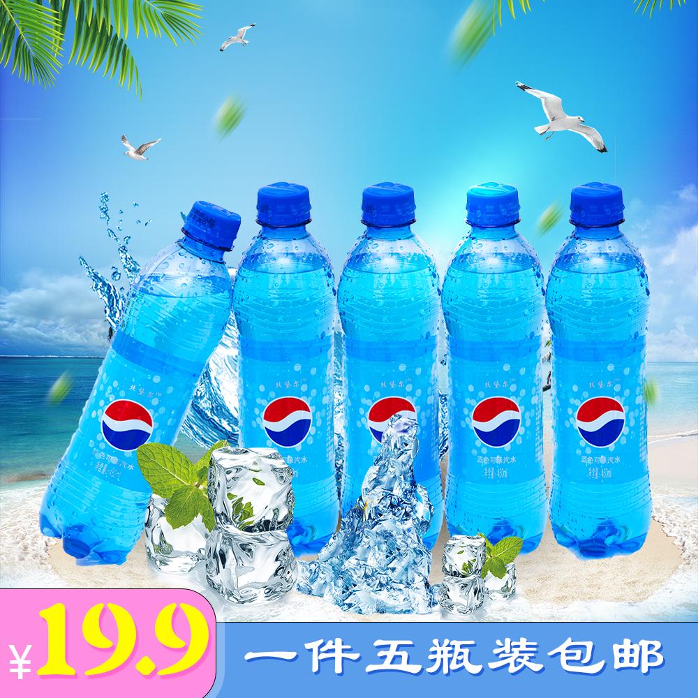 网红丝黛尔蓝色可乐450ml *5瓶装巴厘岛风情碳酸汽水饮料blue